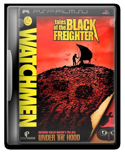 Хранители История Чёрной Шхуны / Watchmen Tales of the Black Freighter