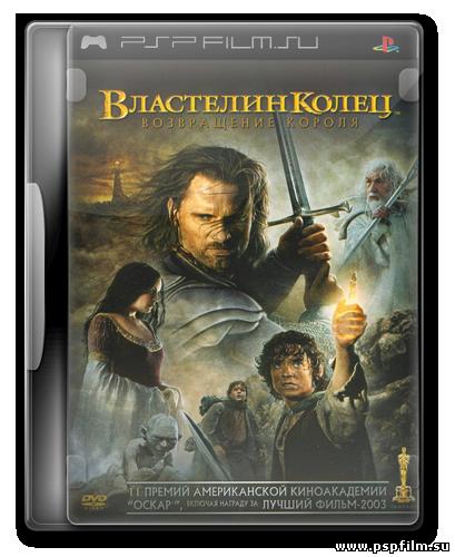 Властелин колец: Возвращение Короля / The Lord of the Rings: The Return of the King (Режиссёрская версия)
