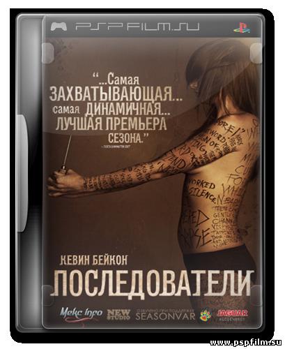 Последователи (Сезон 1, Серия 15 из 15) / The Following / LostFilm