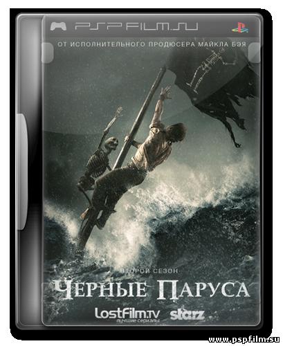 Черные паруса/ Black Sails [2 сезон: 10 серий из 10]|LostFilm|