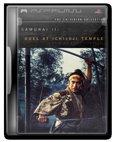 Самурай 2: Дуэль у храма / Samurai II: Duel at Ichijoji Temple