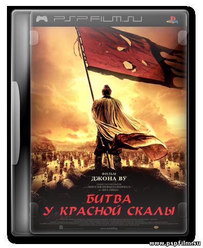 Битва у Красной скалы/ Chibi ( 2 части)