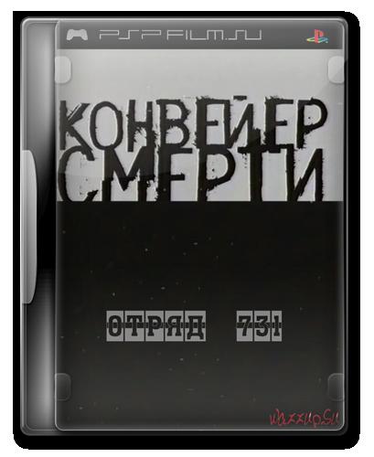 Конвейер смерти - Отряд 731