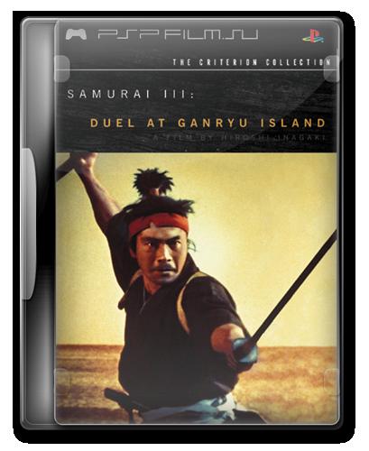 Самурай 3: Поединок на острове/ Samurai III: Duel at Ganryu Island