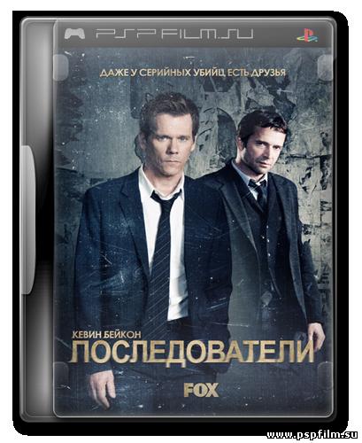 Последователи (Сезон 1-3, Серия 15 из 15) / The Following / LostFilm