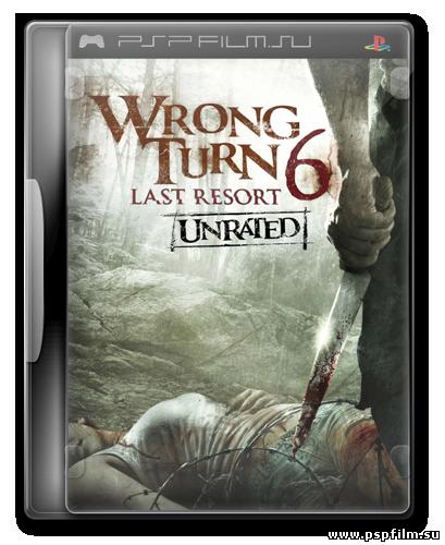 Поворот не туда 6: Последний курорт / Wrong Turn 6: Last Resort