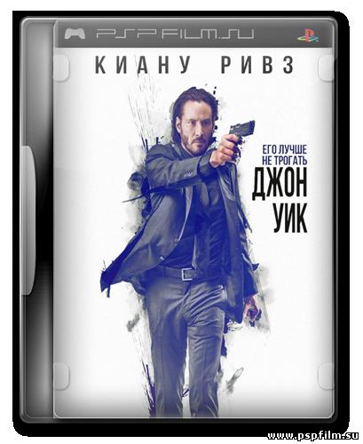 Джон Уик / John Wick (2014) WEB-DL