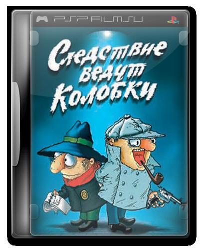 Следствие ведут Колобки (1-4 серии)