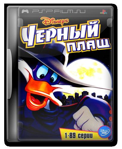 Черный Плащ / Darkwing Duck (все 3 сезона)
