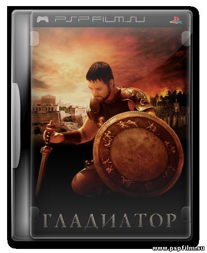 Гладиатор / Gladiator (Расширенная версия)
