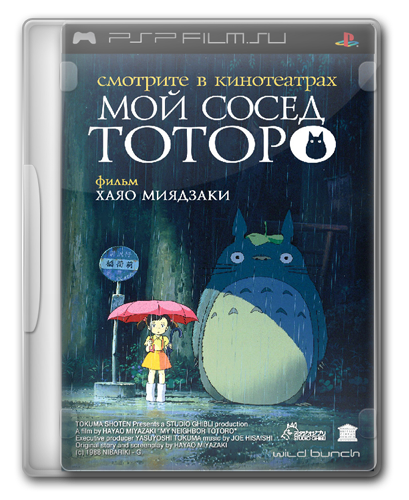 Мой сосед Тоторо / My Neighbour Totoro