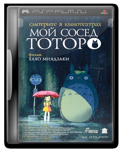 Мой сосед Тоторо / My Neighbour Totoro