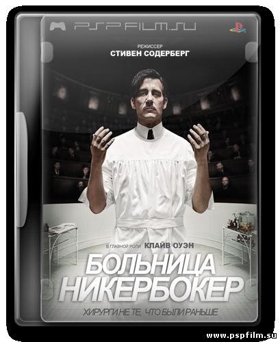Больница Никербокер / Больница Ник / The Knick 2014 (LostFilm)
