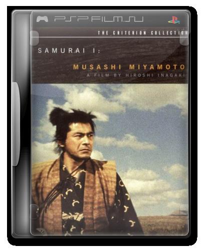 Самурай I: Путь воина / Samurai I: Musashi Miyamoto