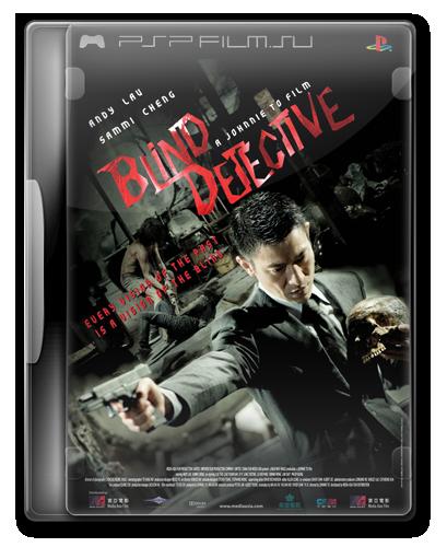Слепой детектив / Blind Detective / Man Tam