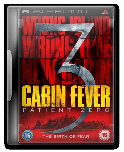 Лихорадка: Пациент Зеро /Cabin Fever: Patient Zero