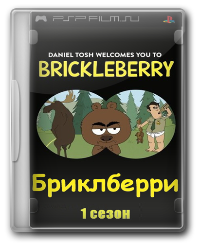 Бриклберри / Brickleberry (Season 1 episode 1-10 of 10) (2012) WEB-DLRip