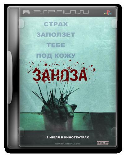 Заноза / Splinter ВDRip