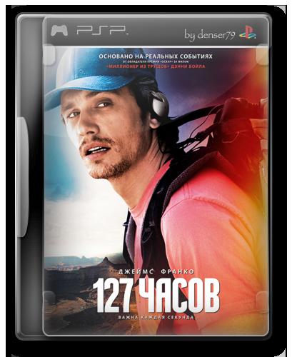 смотреть кино 127 минут: