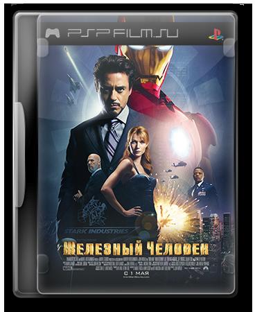 Железный человек / Iron Man