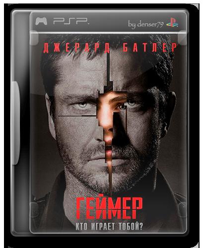Геймер / Gamer