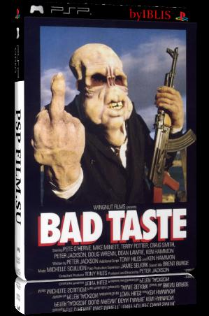 Плохой вкус / Инопланетное рагу /Bad Taste