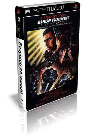 Бегущий по лезвию. Финальная версия / Blade Runner