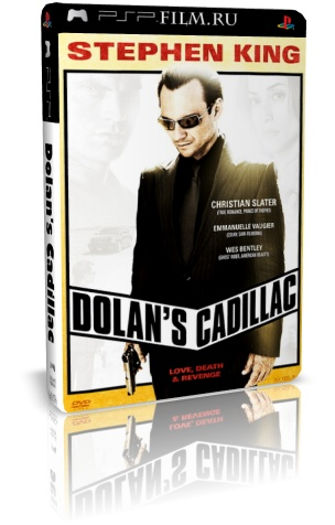 «Кадиллак» Долана / Dolan's Cadillac ( Стивен Кинг)