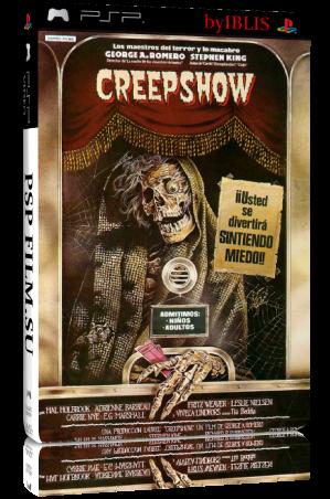 Калейдоскоп ужасов 1 / Creepshow 1 (Стивен Кинг)