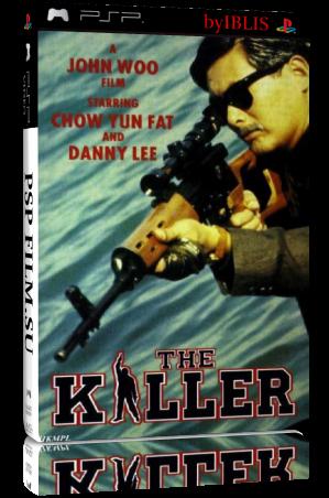 Наемный убийца / The Killer