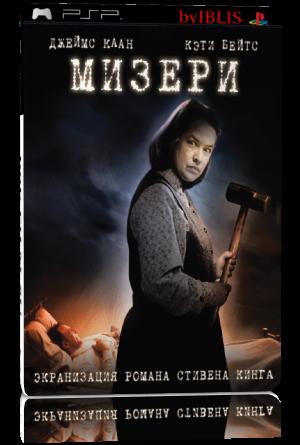 Мизери/ Misery ( Стивен Кинг)