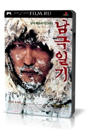 Дневник полярной экспедиции/ Namgeuk-ilgi