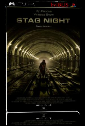 Поезд дальше не идет/Последний мальчишник / Stag Night