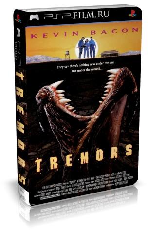 Дрожь земли / Tremors