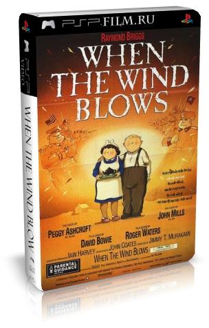 Когда подует ветер / When the Wind Blow
