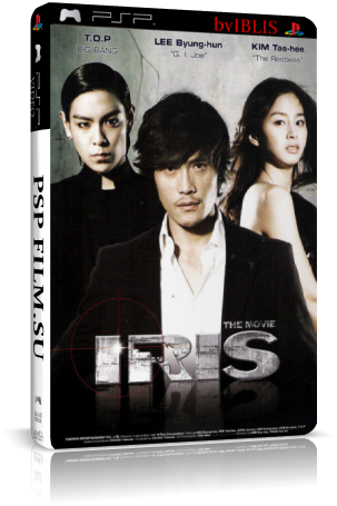 Айрис / IRIS: The Movie (2010) HDRip